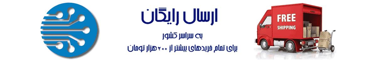 مرکز الترونیک تهران حمل مجانی