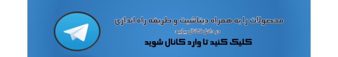 كانال مركز الكترونيك تهران
